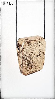 נגה - ענק לצוואר  עשוי מעץ ממוחזר