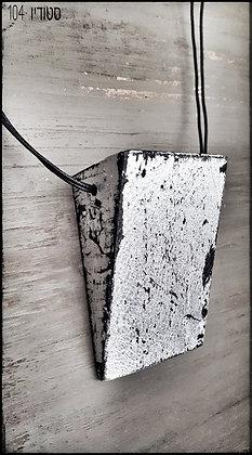 נוהר - תכשיט עץ ממוחזר בשילוב אלמנטים לא שגרתיים נוספים