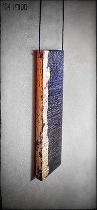 גלורי - תכשיט עץ בעבודת יד