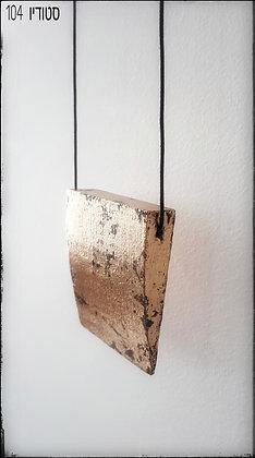 שבא - דגם יחיד עשוי מעץ ממוחזר בשילוב אלמנטים לא שגרתיים נוספים