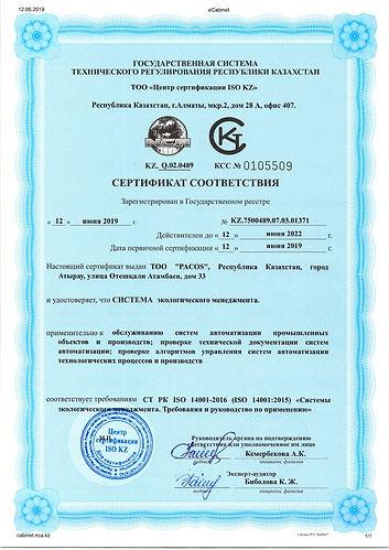9. Certificate OHSAS 14001.jpg