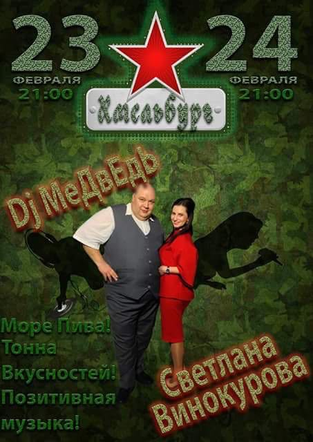 #ДИДЖЕЙМЕДВЕДЬ и СВЕТЛАНА ВИНОКУРОВА