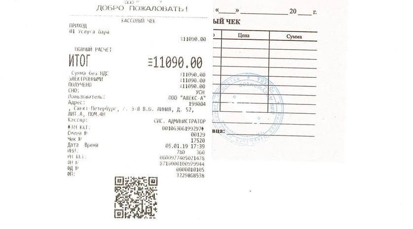 Рукописный товарный чек.jpg