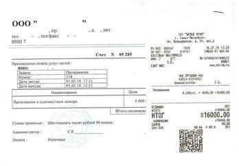 Гостиничные чеки2222.jpg