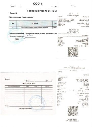Товарные-чеки рукописные и распечатанные
