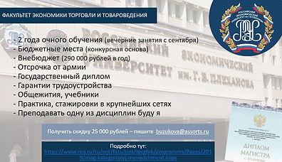 категорийный менеджмент профессия РЭУ плеханова