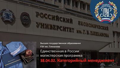 профессия категорийный менеджер РЭУ плеханова