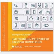 Новая Книга ПРАКТИКА категориного менеджмента Бузукова