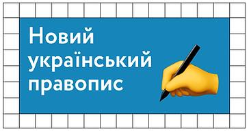 ukrainian-share.png