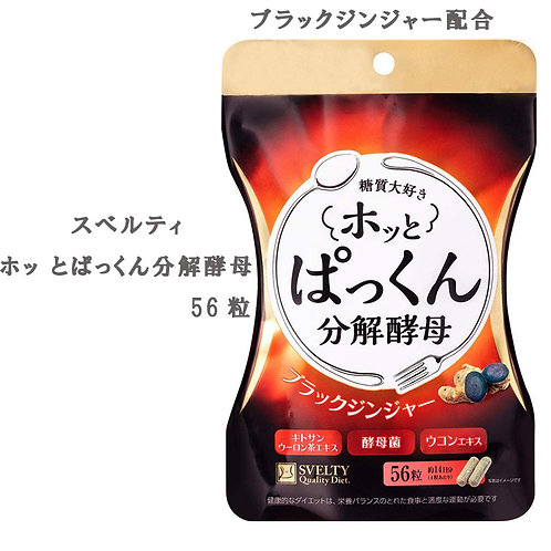 Svelty Hot Pakkun Yeast 56 Tablets