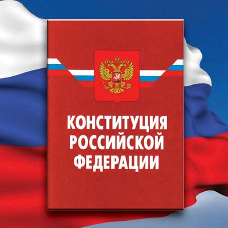 ДЛЯ ТЕХ, КТО ПРОПУСТИЛ... ИЗМЕНЕНИЯ В КОНСТИТУЦИИ РОССИЙСКОЙ ФЕДЕРАЦИИ