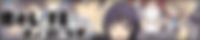 はなボイスドラマ企画 『非公式ReLIFEボイスドラマ』 企画、編集、小野屋杏CV