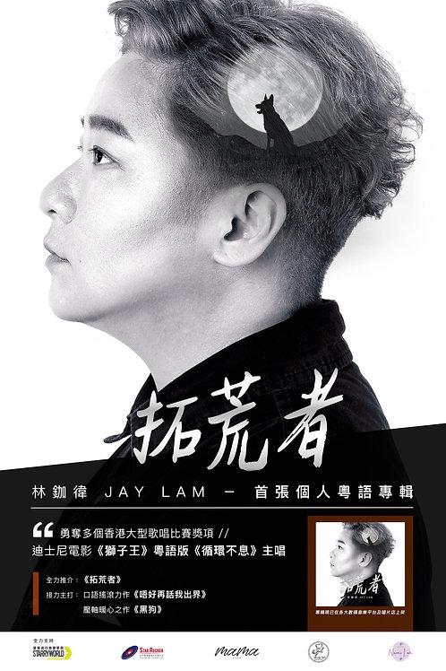 林鉫徫首張廣東EP <拓荒者>宣傳海報 (限量版)