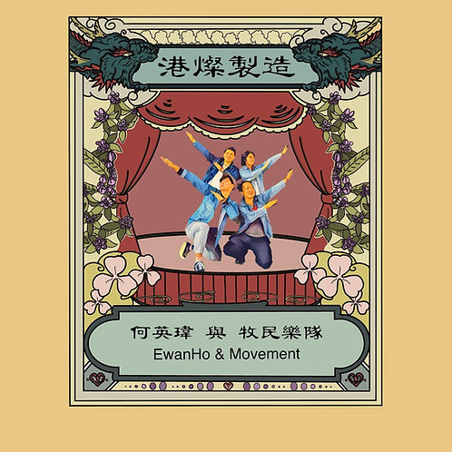 牧民 Movement CD