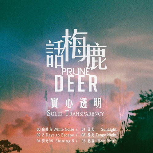 Prune Deer 話梅鹿 - Solid Transparency (CD)