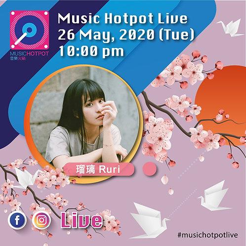 音樂火鍋 Music Hotpot Live! wtih 瑠璃-Ruri-