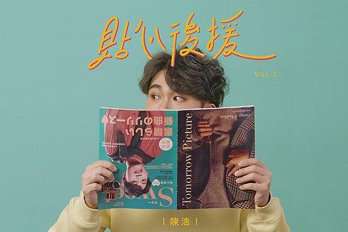 2020 陳浩Edward.C 《 #貼心後援 》派台 Limited Edition CD