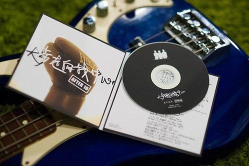大步走向我中心 Single CD