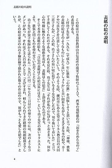 img003表紙の絵の説明1.jpg