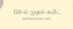 A First Git Commit - Learn Git in Tamil ( Git-ல் முதல் கமிட் )