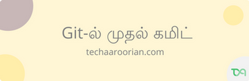 A First Git Commit - Learn Git in Tamil ( Git-ல் முதல் கமிட் )