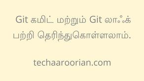 Learn Git Commit and Git Log in Tamil - Git கமிட் மற்றும் Git லாஃக் பற்றி தெரிந்துகொள்ளலாம்.