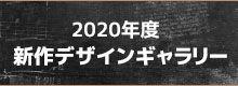 2020banner.jpg