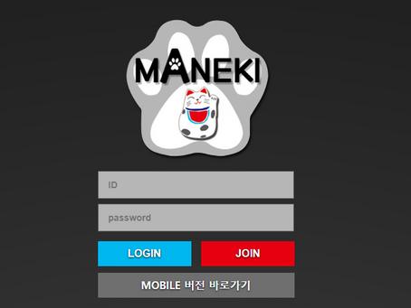 토토 먹튀검증업체 마네키 추천