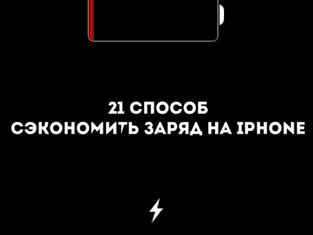 21 способ сэкономить заряд наiPhone