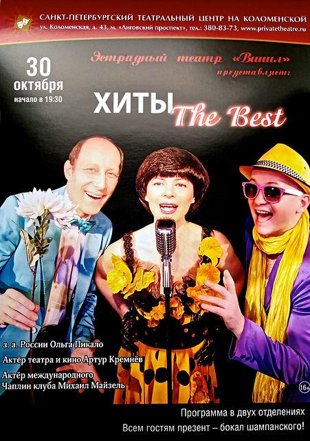 Эстрадный театр ВИНИЛ