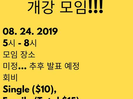 2019 Fall 유티디 한인학새회 개강모임!!!!