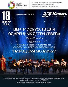 Народная мозаика - Ансамбль народных инструментов ЦИОДС