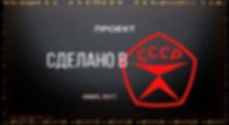 made_in_USSR.jpg