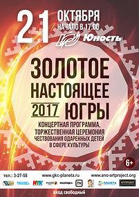Постер Зоотое настоящее Югры - 2017