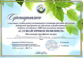 Сертификат Слушай прикосновением.jpg