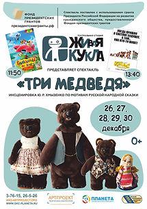 постер три медведя 26-30 дек.jpg