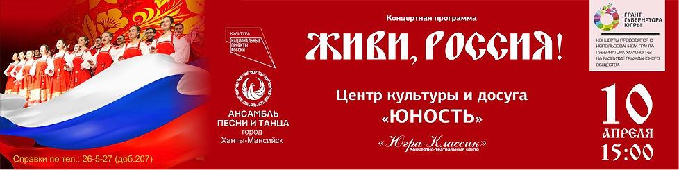 Живи Россия 1600х400.jpg