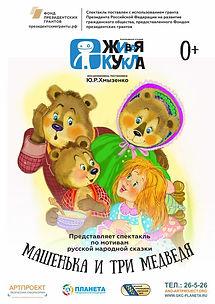 Машенька и три медведя
