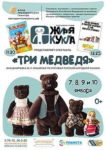 постер три медведя 7-10 янв.jpg