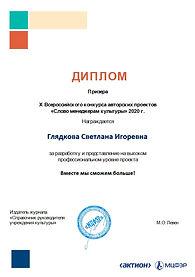 Диплом конкурса Слово менеджерам культуры.jpg