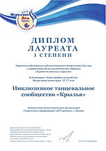 ЯРНД_Диплом_Крылья.jpg