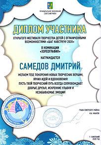 Шаг_навстречу-Крылья_диплом_Самедов.jpg