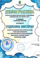 Шаг_навстречу_ЖК_диплом_Пудовкина.jpg