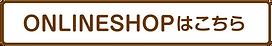 オンラインショップバナー_アートボード 1.png