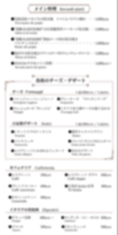 グランドメニュー2_11月更新.jpg