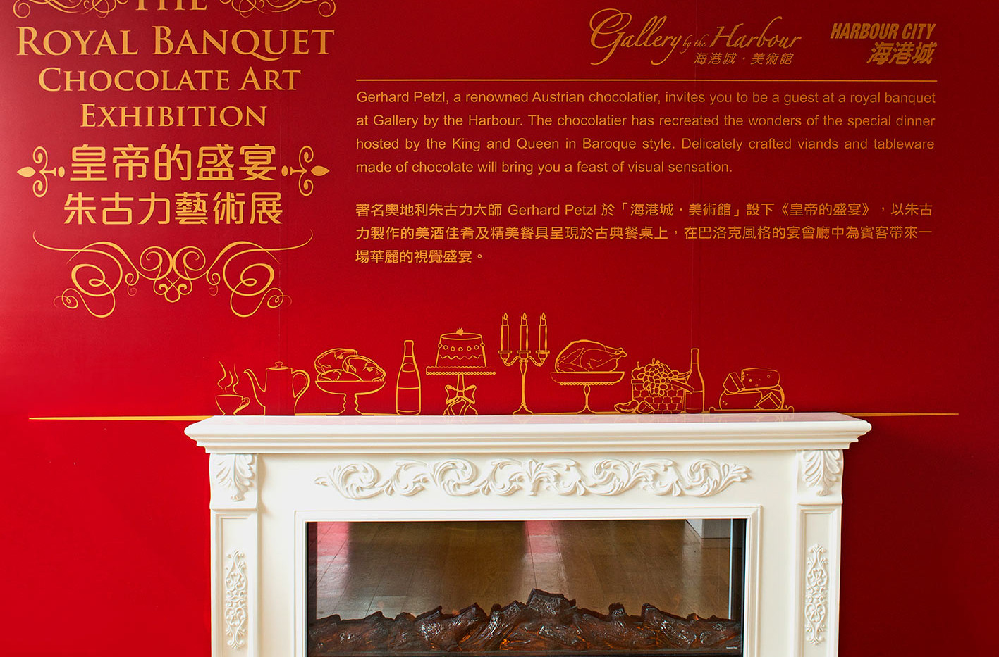 Royal banquet info wall