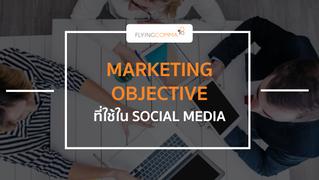 Marketing objective ที่นิยมใช้ใน social media