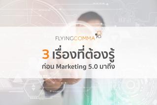 3 เรื่องที่ต้องรู้ ก่อน Marketing 5.0 มาถึง