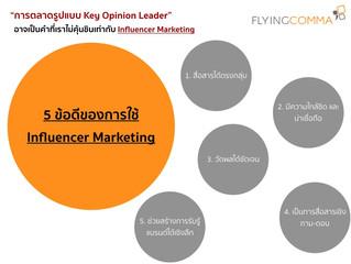 การตลาดแบบ Key Opinion Leader (KOL)