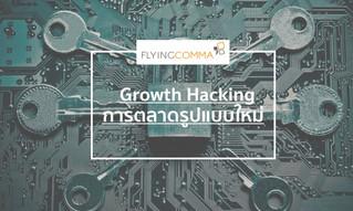 Growth Hacking การตลาดรูปแบบใหม่เหมาะกับธุรกิจที่มีงบจำกัด !